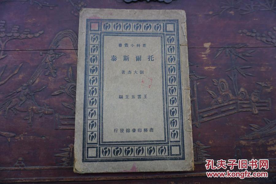 刘大杰《托尔斯泰》版权上有国难时期商务印书馆所受摧毁经过