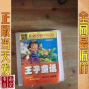 中国孩子最喜欢看的王子童话   注音彩绘版