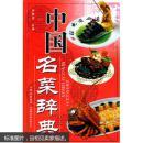 (满58包邮)中国名菜辞典 9787537730907 李朝霞 山西科学技术出版社
