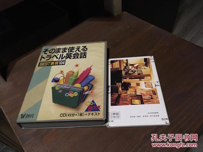 そのまま使えるトラベル英会话   付CD  日文原版【存于溪木素年书店】