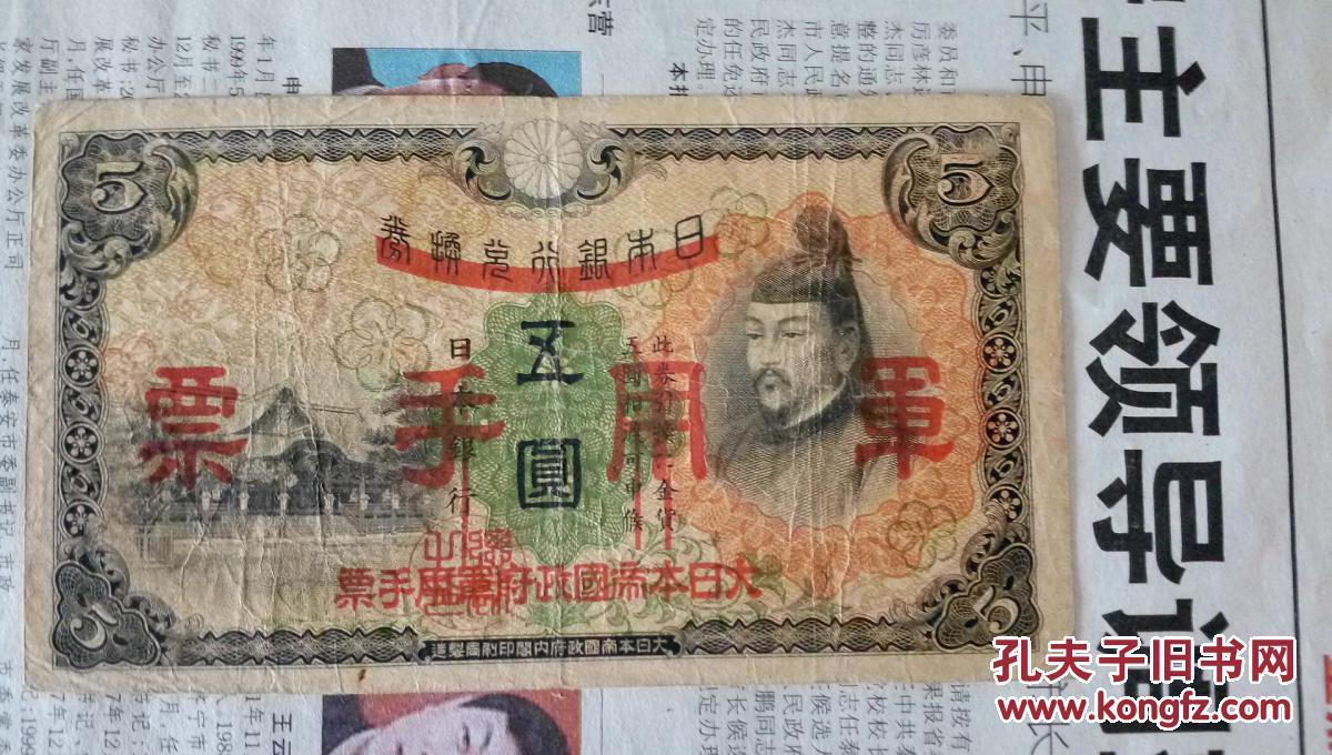 日本侵华遗留战争实物-军用手票五元券(日本银行兑换券加盖)