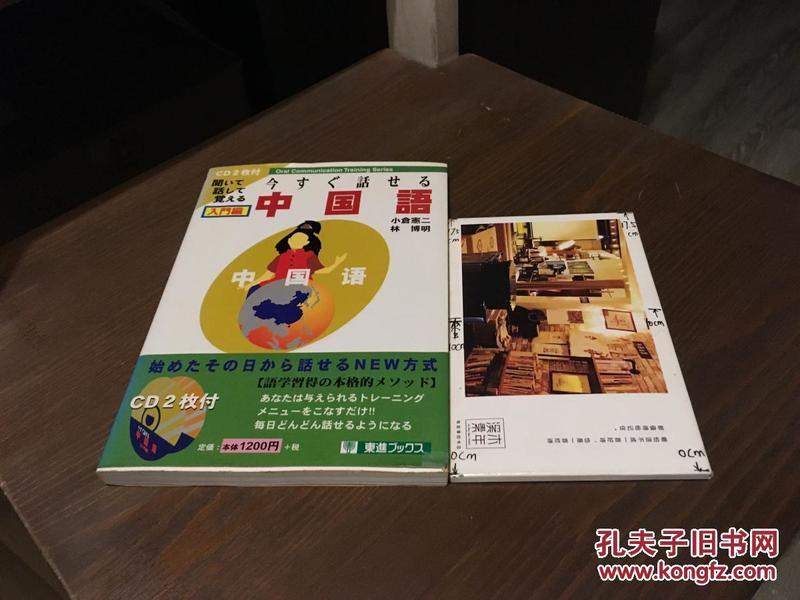 今すぐ话せる中国语  入门编   付CD  日文原版【存于溪木素年书店】