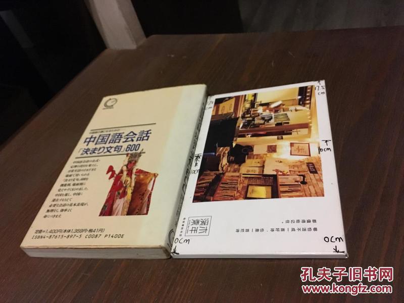 中国语会话「决まり文句」600 日文原版【存于溪木素年书店】