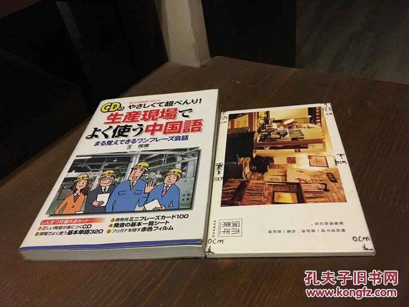 生产现场でよく使う中国语    付CD  日文原版【存于溪木素年书店】
