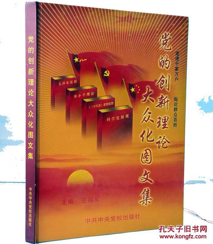 正版 党的创新理论大众化图文集  王福军