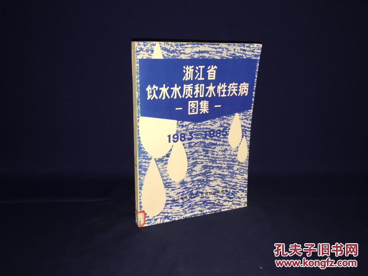 浙江省饮水水质和水性疾病图集