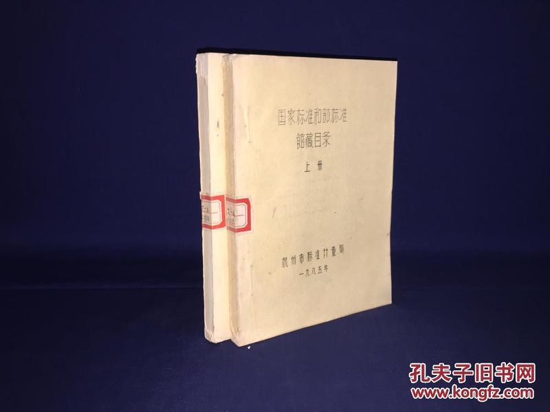 国家标准和部标准馆藏目录(上下册)16开 馆藏