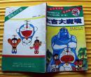 新编机器猫小叮当 小叮当长篇大冒险 第一集(1)《太古大魔境》 1993年北京科学技术出版社  32开本