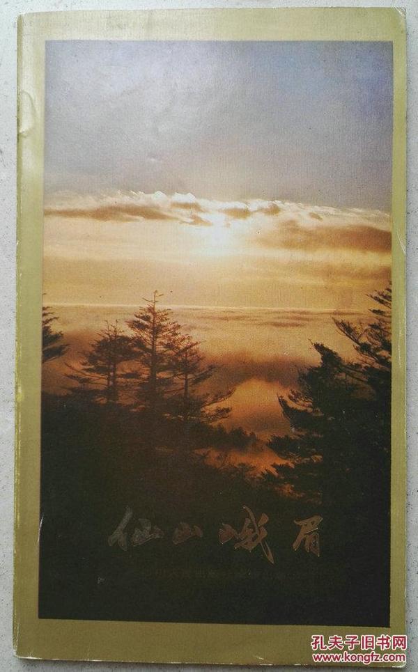 1983年《仙山峨眉》