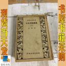 国学基本丛书  通鉴纪事本末   三