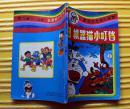 《新编机器猫小叮当》第八辑(1)1992年陕西旅游出版社  32开本