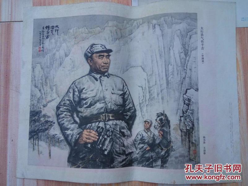 文革宣传画 八路军领导 朱德元帅