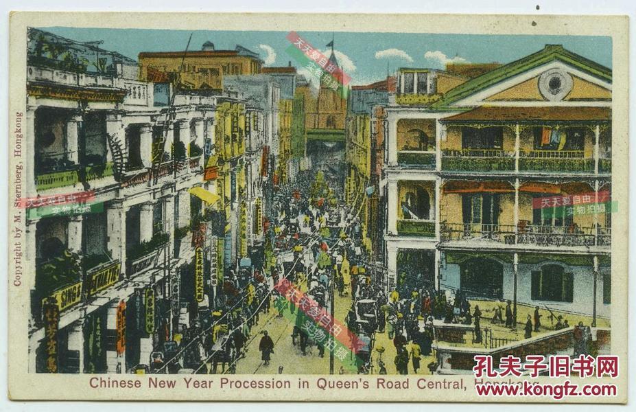 民国香港皇后大道新年节日庆祝热闹非凡景象老明信片