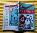 《新编神奇机器猫小叮当》第二卷(6)幽灵水果糖 90年代花山文艺出版社  32开本