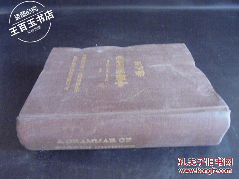 a grammar of spoken chinese中国话的文法 ( 英文原版,精装本 )(罗廷亮藏书)