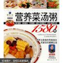 营养菜汤粥1580例(满100包邮)