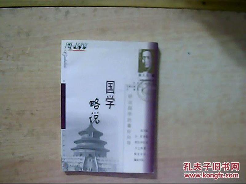 国学略说(学者讲坛系列)
