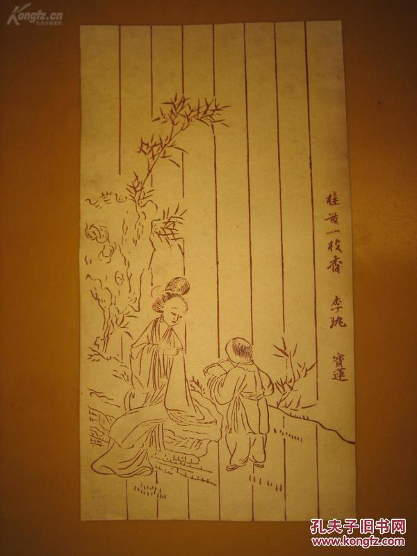 舊箋紙之六十七 桂發一枝香人物箋1張   長23*寬12(cm)