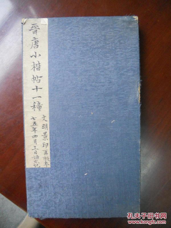 晋唐小楷十一种  民国 文明 书局 珂罗版精印 经折装 品好 孔网孤本 包挂刷