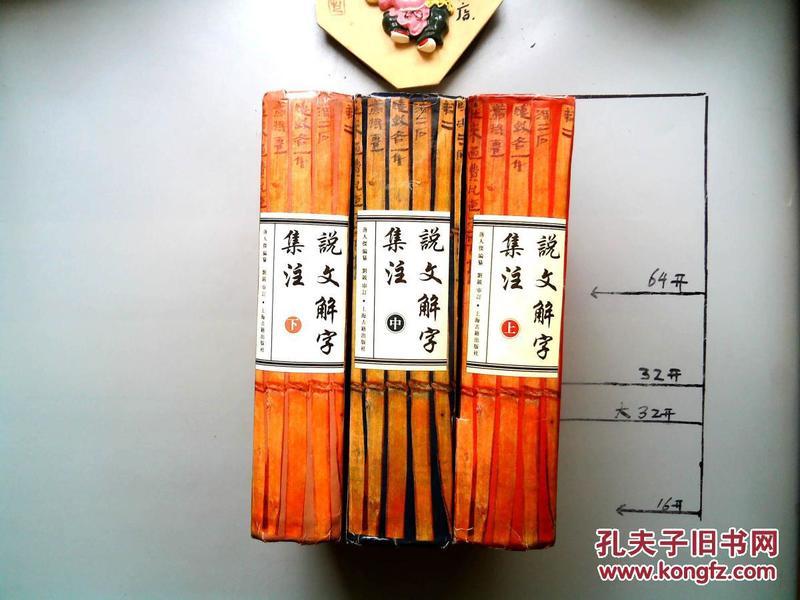 说文解字集注(竖排繁体)(套装上中下册)(全三册)一版一印 印量1500套