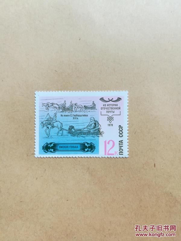 外國郵票 蘇聯郵票1978年馬拉雪橇1枚(貨號:乙30-1)