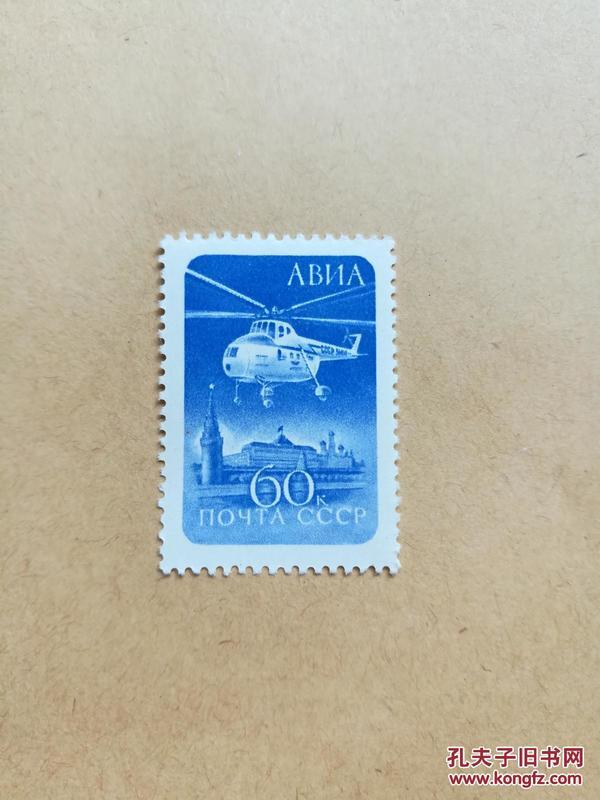 外國郵票 蘇聯郵票1枚(貨號:乙30-1)