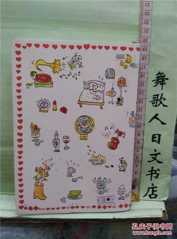 日文原版精装小说 32开 おばさん未満 酒井顺子 日语正版 酒井顺子