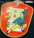 异形酒标:少林武功酒(人物专题)