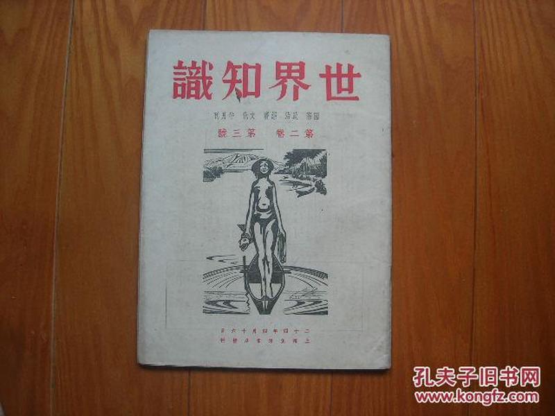 1世界知识(第二卷第三号)