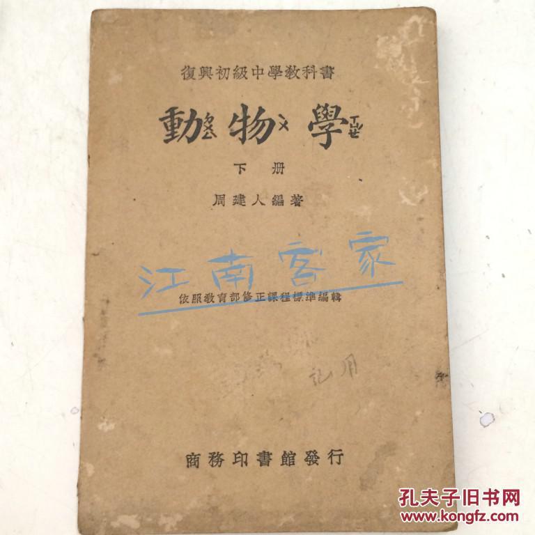 复兴初级中学教科书《动物学》下册 周建人编著 1939年印