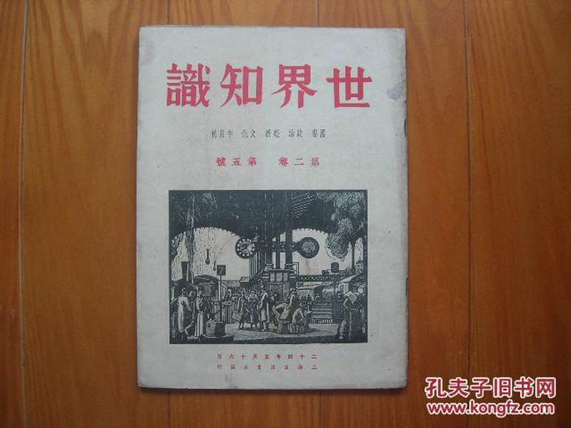1世界知识(第二卷第五号)