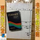 外研社:建宏英汉多功能词典