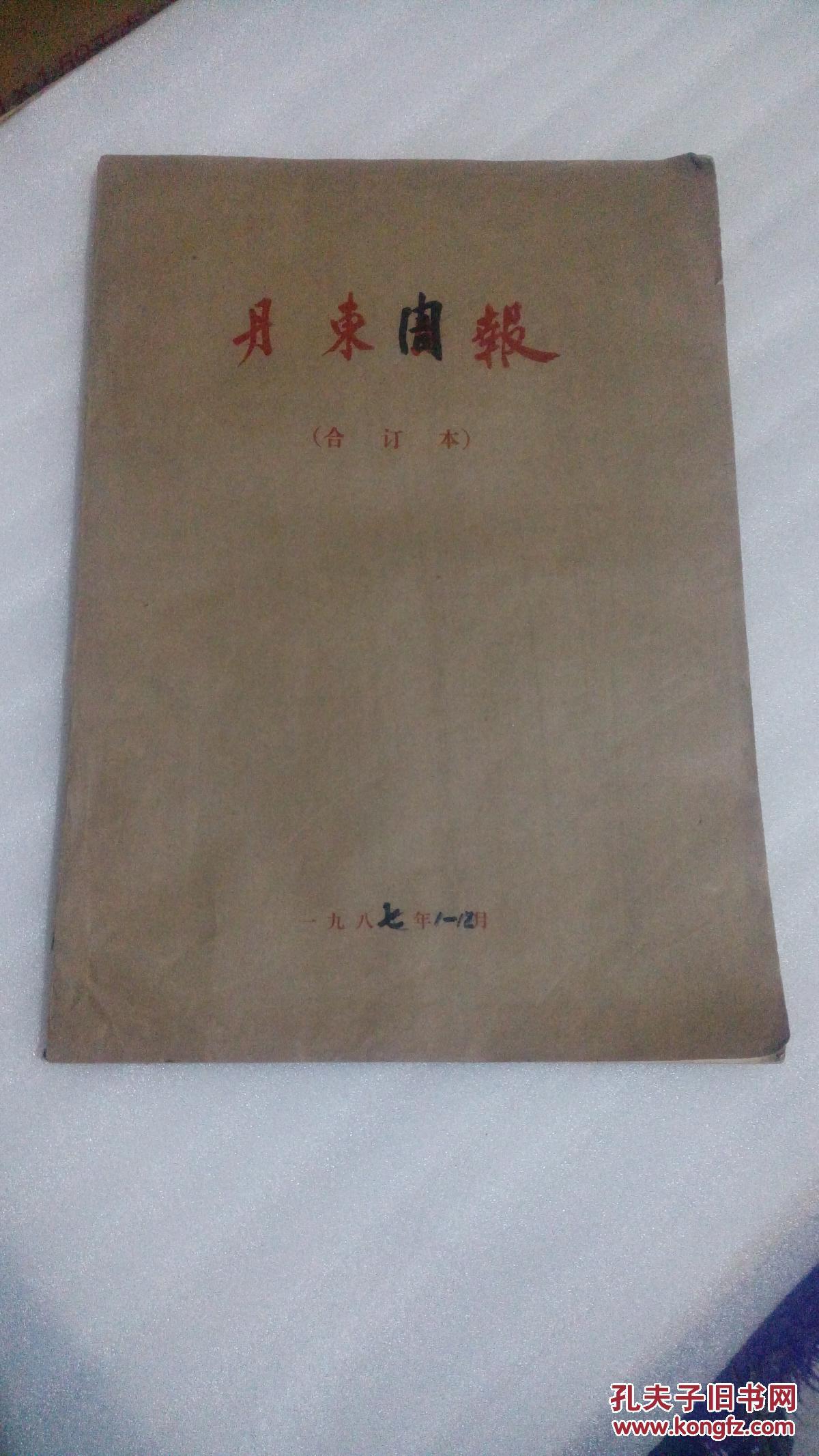 丹东日报(鸭绿江周报)1987年1-12月合订本