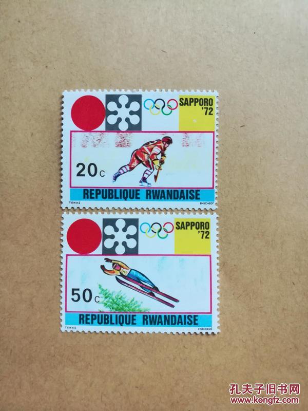 外國郵票 盧旺達郵票1972年奧運會2枚(貨號:乙32-1)