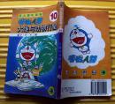 《超长篇机器猫哆啦A梦》(10)大雄与动物行星  1995年吉林美术出版社  32开本