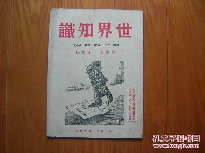 1世界知识(第三卷第三号)