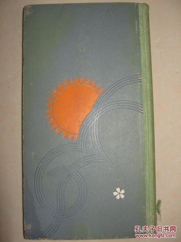 1929年日本出版《新制国史地图》(附日明交通图 海外交通图 威海卫 黄海海战 台湾征讨图 奉天会战 青岛战图)