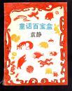童话百宝盒(方32开插图本,1991-07一版一印,馆藏10品)(方本、'插图本/1989)未阅读本