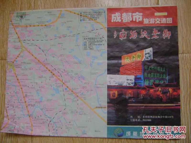 成都市旅游交通图