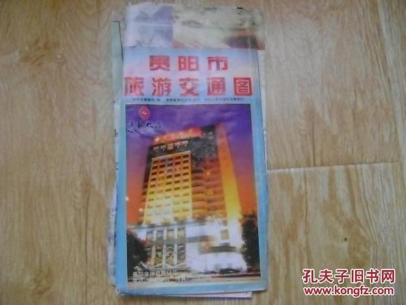 贵阳市旅游交通图  (2001年8月2版2印)