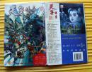 《天子传奇》第二辑 下(总第4回)1994年珠海出版社  彩色32开本