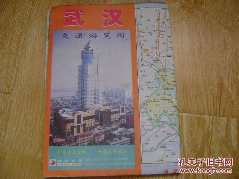 武汉交通游览图`