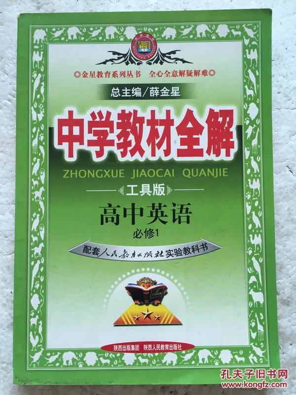 金星教育系列丛书·中学教材全解:高中英语(必修1)(人教实验版)(工具版)