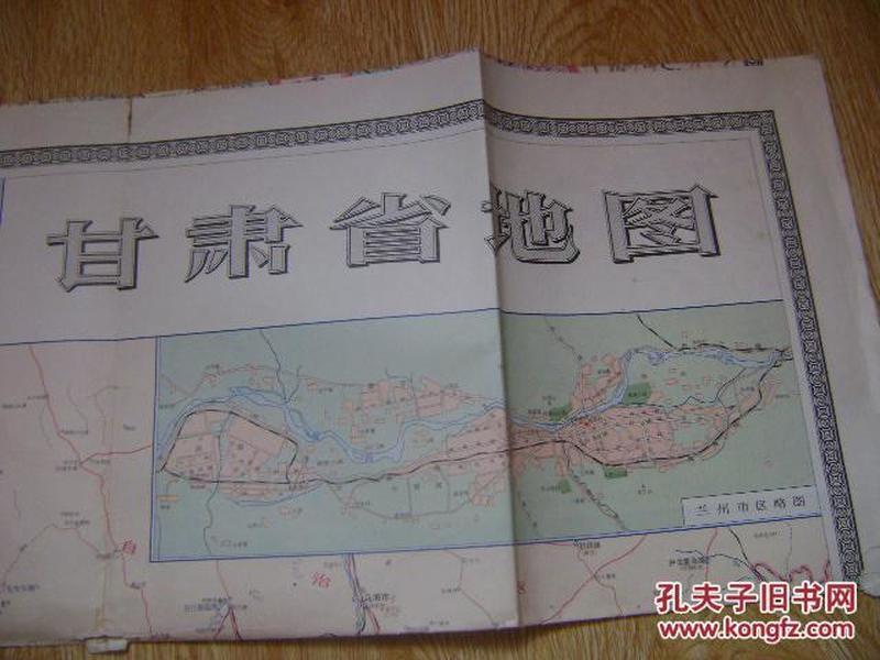 甘肃省地图   1997