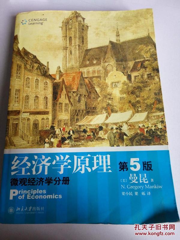 经济学原理(第5版)