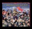 新时期军旅摄影家风采录VCD光盘8本带盒解放军画报创刊五十周年纪念