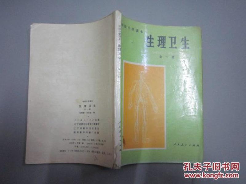 80年代老课本:老版初中生理卫生课本教材教科书全一册 【83年,有笔迹】
