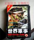 世界军事2002年第6/7期(满包邮/快递)