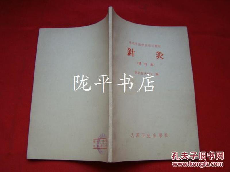 针灸(试行本)(半农半医中医培训教材)