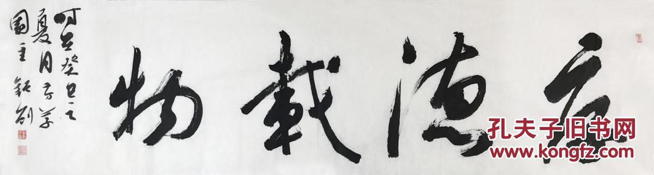 【字畫真跡】中國楹聯學會會員、南陽市書協理事、內鄉縣書協副主席兼秘書長、內鄉書法藝術館館長——劉新澤書法六尺橫幅 《厚德載物》(45×180CM)